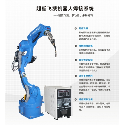 Ultra low spatter robot welding system
